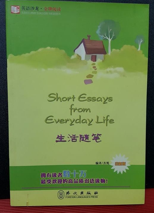 essay on everyday life Writing sample of essay on a given topic psychology in everyday life.