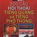 300 câu hội thoại tiếng Quảng và tiếng Phổ Thông, Nguyễn Hữu Trí
