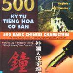 500 ký tự tiếng Hoa cơ bản – 500 Basic Chinese Characters