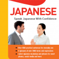 Essential Japanese Speak Japanese with Confidence | Tuttle publishing