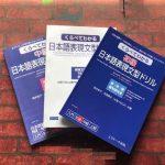 KURABETE WAKARU NIHONGO HYOUGEN BUNKEI ( Bộ 3 quyển học cấu trúc tiếng Nhật thông qua so sánh)