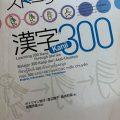 Learning 300 Kanji through Stories – Học 300 chữ Hán qua các mẩu chuyện