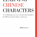 Learning Chinese Characters | Tuttle | A revolutionary new way to learn and remember the 800 most basic Chinese characters Alison Matthews, Laurence Matthews