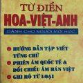 Từ điển Hoa Việt anh dành cho người mới học, Trí Linh