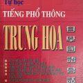 Tự học tiếng phổ Thông Trung Hoa – Hoa văn thực hành Dương Hồng, Dục Kỳ