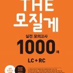 TOEIC Exploration 1000 LC+RC