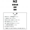 tổng hợp đề thi n2 2010-2017
