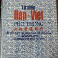 Từ điển Hán Việt phổ thông – Đỗ Nguyên Dương, Sắp xếp theo phương pháp mã hóa của Vũ Hồng Phương (giải tiềm năng trí tuệ Việt Nam)