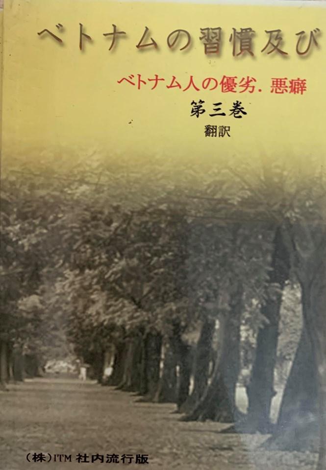 tản văn tiếng Nhật