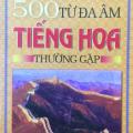 500 từ đa âm tiếng Hoa thường gặp, Gia Linh