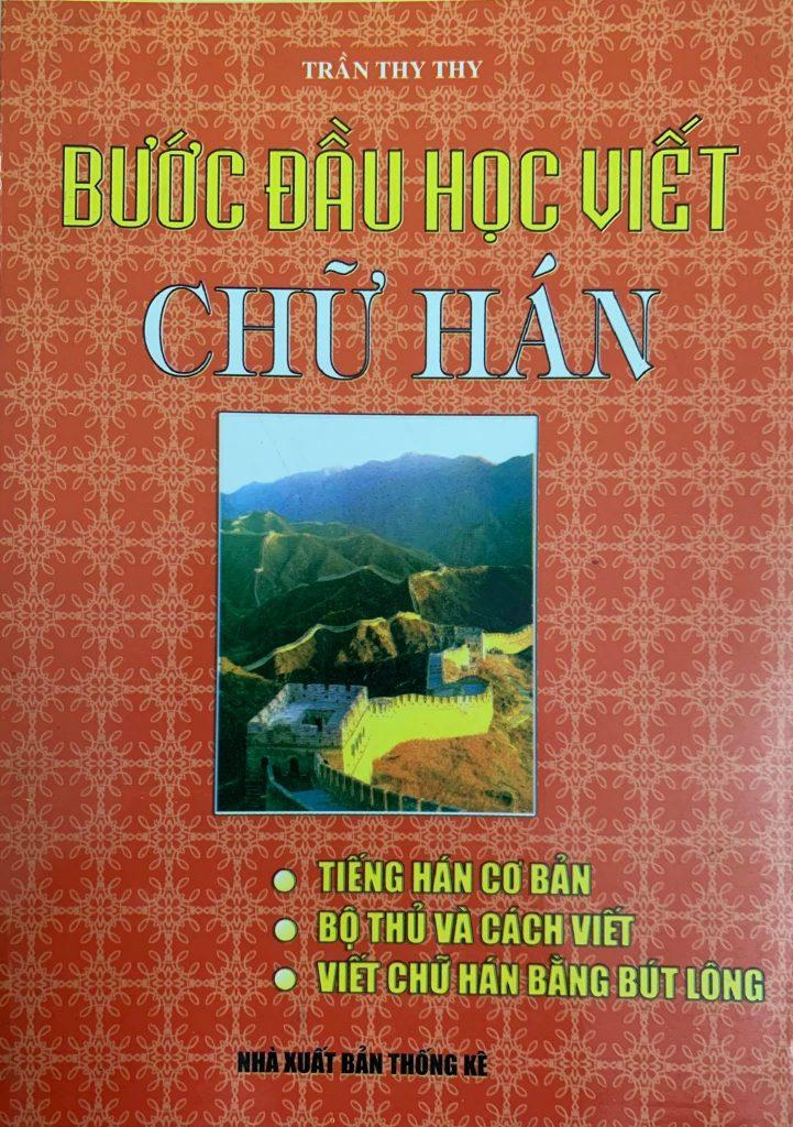 Bước đầu học viết chữ Hán, Trần Thy Thy