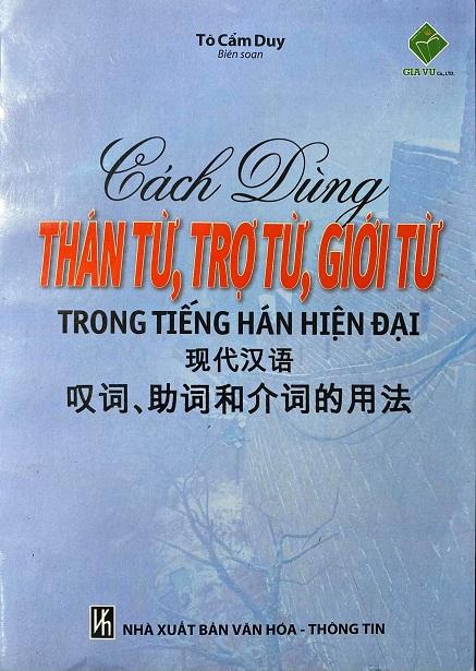 Cách dùng thán từ, trợ từ, giới từ trong tiếng Hán hiện đại, Tô Cẩm Duy