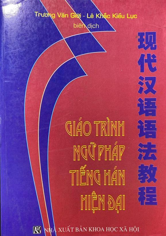 Giáo trình ngữ pháp tiếng Hán hiện đại, Trương Văn Giới, Lê Khắc Kiều Lục