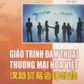 Giáo trình thương mại quốc tế Hoa Việt, Trương Văn Giới, Lê Khắc Kiều Lục
