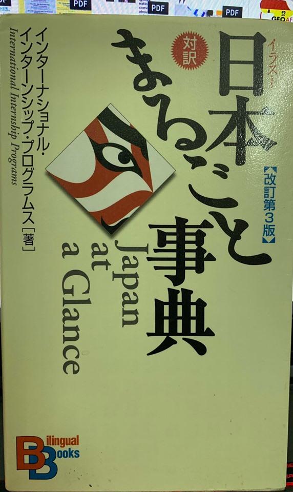 Japan at a Glance, Bilingual Books, Kodansha Bilingual Books (Sách về Văn Hóa Nhật Bản)