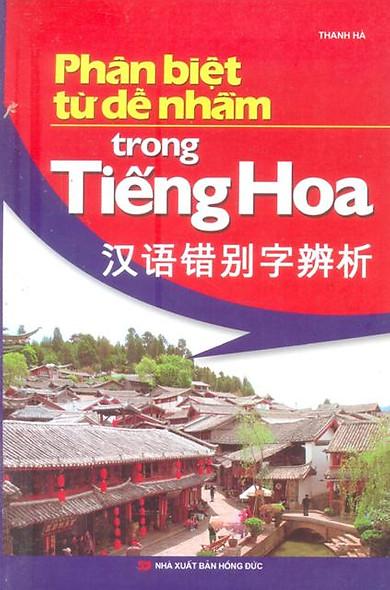 Phân biệt từ dễ nhầm trong tiếng Hoa, Thanh Hà