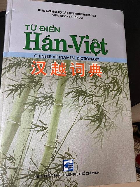 Từ điển Hán Việt, Viện Ngôn Ngữ Học