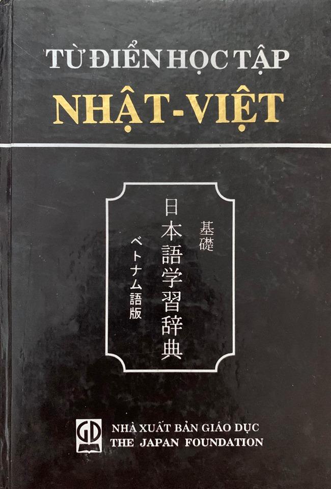 Từ điển học Tập Nhật - Việt, NXB Giáo Dục, The Japan Foundation
