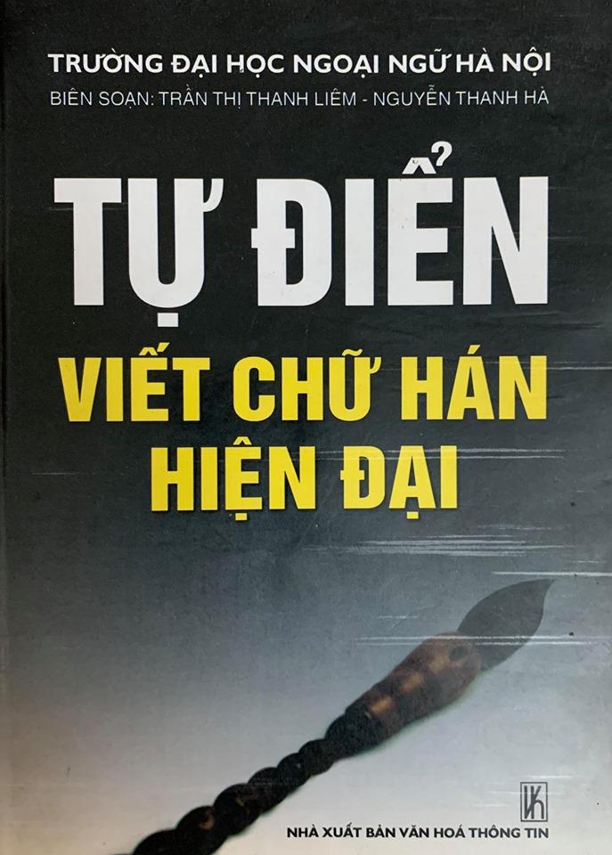 Từ điển viết chữ Hán hiện Đại, Trần Thị Thanh Liêm, Nguyễn Thanh Hà