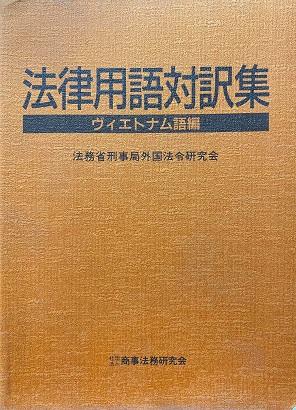 Thuật ngữ pháp lý, Nhật Việt