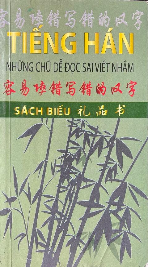 Tiếng Hán, những từ dễ đọc sai viết nhầm