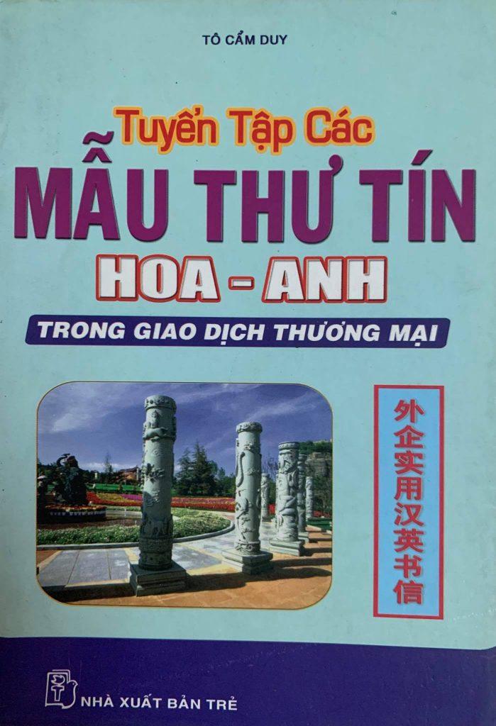 Tuyển tập các mẫu thư tín Hoa - anh trong giao dịch thương mại, Tô Cẩm Duy