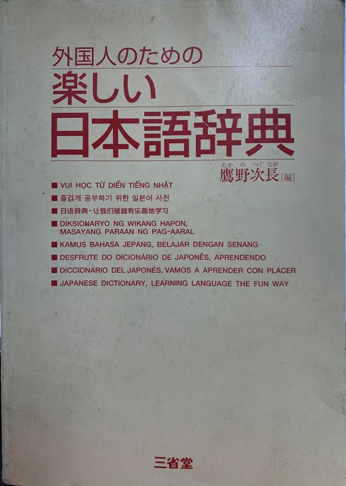 Vui học từ điển Tiếng Nhật - Japanese dictionary, Learning Language the fun way