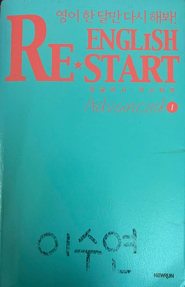 English restart Advanced 1