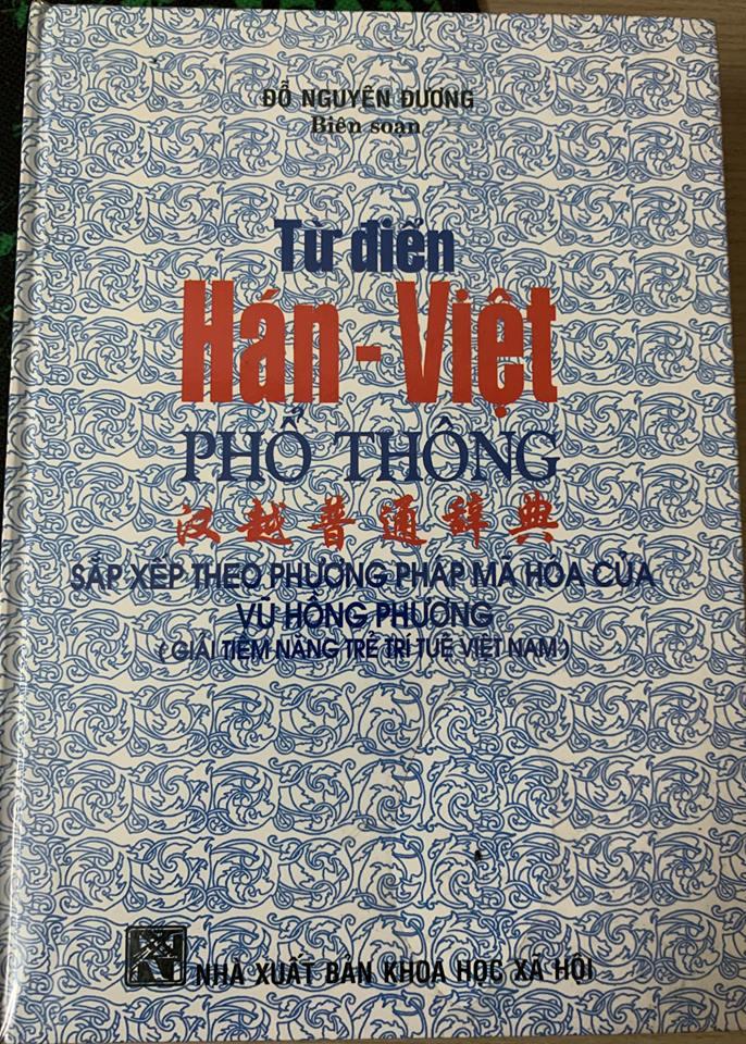 Từ điển Hán Việt phổ thông - Đỗ Nguyên Dương, Sắp xếp theo phương pháp mã hóa của Vũ Hồng Phương (giải tiềm năng trí tuệ Việt Nam)