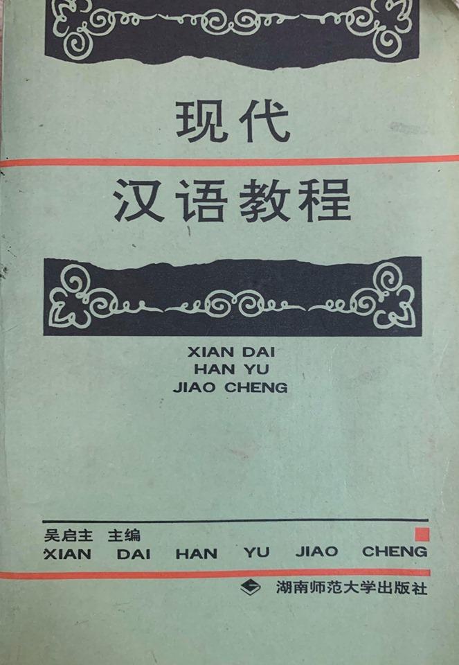 Sách học tiếng Trung Quốc: 现代汉语教程 (xian dai han yu jiao cheng)